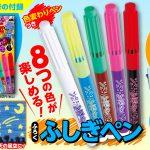 付録「ふしぎペン」でお絵かきが楽しい!好きになる!『小学一年生』1月号