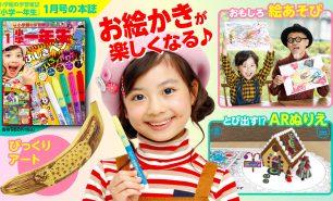 お絵かきや絵遊びで身近なアートを楽しもう!『小学一年生』1月号・本誌