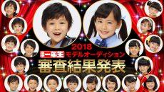 2018年度『小学一年生』モデル決定!! 全20名プロフィール紹介