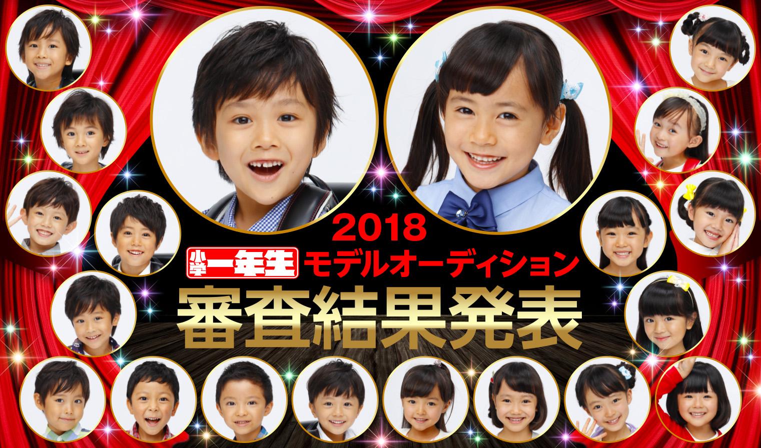 2018年度『小学一年生』モデルの女の子