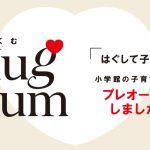 小学館の子育てサイト「HugKum(はぐくむ)」プレオープンのお知らせ