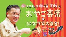 【終了しました】お正月公演 桂文我の「おやこ寄席」&絵本作家大集合!2018年1月5日京都で開催