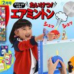 付録は「たいけつ!エアミントン」園児の知育学習雑誌『幼稚園』2月号