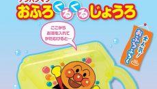 【速報】『ベビーブック』4月号は、おふろふろく「アンパンマン おふろじょうろ」