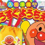 幼稚園の入園準備は、増刊号「もうすぐようちえん」で楽しく!