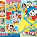 【速報】「たしざん かけざん ピタッとマシーン」+お仕事体験特集!『小学一年生』3月号