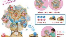 【速報】『幼稚園』3月号付録は「かんらんしゃ シューター!」