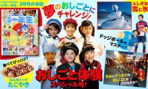 夢のお仕事特集号! 雪や氷の秘密にもせまる『小学一年生』3月号・本誌
