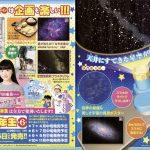 【速報】『小学8年生』6号付録はプラネタリウムキット!  芦田愛菜さん新連載もスタート!