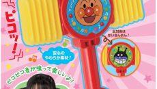 【速報】『ベビーブック』5月号は、完成品ふろく「アンパンマン ピコピコハンマー」