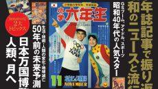 熱狂の時代を学年誌で知る。『学年誌が伝えた子ども文化史 昭和40~49年編』発売!