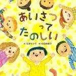石津ちひろ+松田奈那子の絵本『あいさつって たのしい』