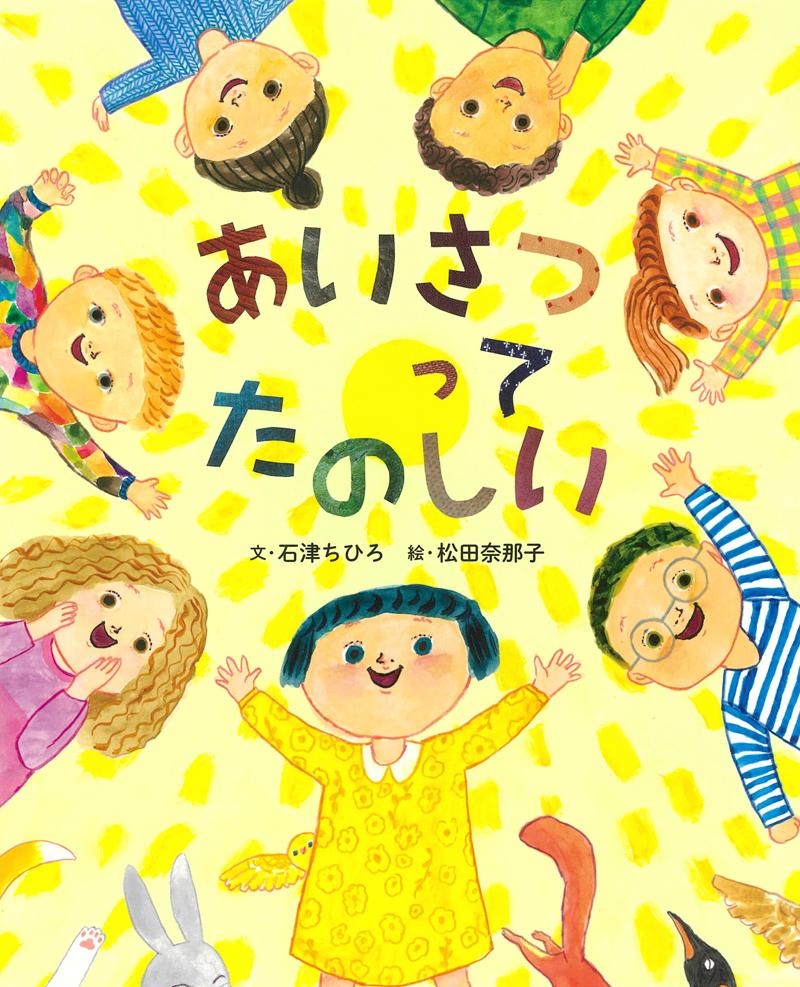 石津ちひろ+松田奈那子の絵本『あいさつって たのしい』 | 『えほん』
