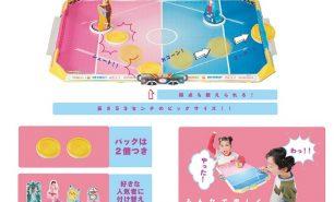 【速報】『幼稚園』5月号の付録は「ジャンボ エアホッケー!」