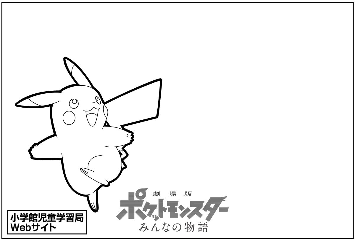 劇場版ポケットモンスター2018 10000人で作る!みんなのポケモン イラストコンテスト 応募用紙