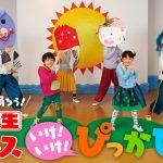 小学一年生ダンスをみんなで踊ろう!『いけ!いけ!ぴっかぴか』楽曲無料ダウンロードも!