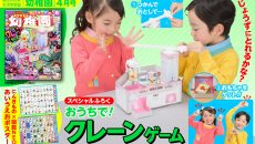 付録は「おうちで!クレーンゲーム」園児の知育学習雑誌『幼稚園』4月号