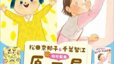 【終了しました】松田奈那子&千葉智江 刊行記念 原画展開催!