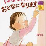 千葉智江の絵本『はなちゃん おとなになります』
