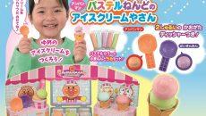 【速報】『めばえ』6月号のふろくは5色の小麦ねんどで楽しむ、アンパンマンのアイスクリーム屋さん!