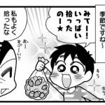 漫画『怒涛のにゅーじヨージ』Vol.179「大好きどんぐりさん」