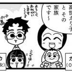漫画『怒涛のにゅーじヨージ』Vol.1「はじめまして!」