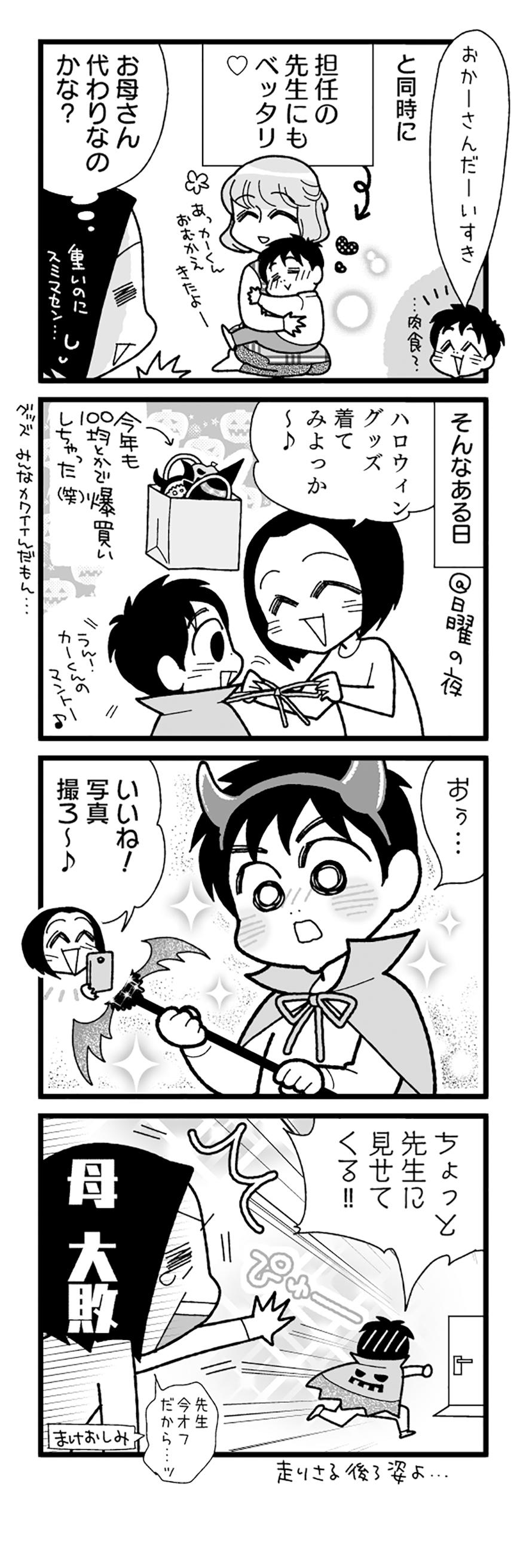 漫画『怒涛のにゅーじヨージ』 Vol.178「ハロウィンの着てみた」 1コマ目