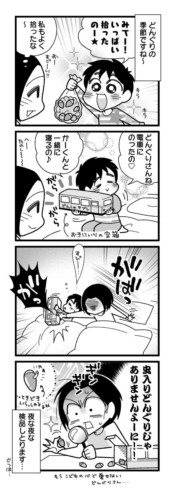 漫画『怒涛のにゅーじヨージ』Vol.179「大好きどんぐりさん」 1コマ目