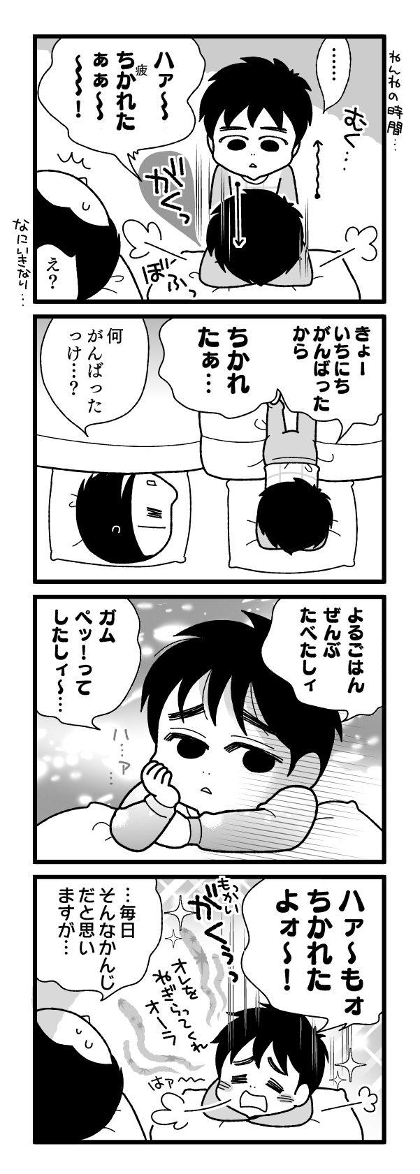 漫画『怒涛のにゅーじヨージ』Vol.180「今日のおわりに一言」 1コマ目