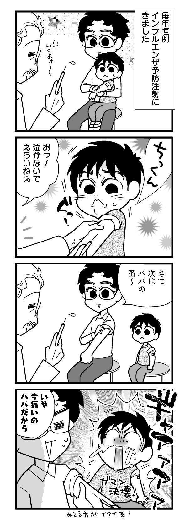 漫画『怒涛のにゅーじヨージ』Vol.181「お注射ちっくん」 1コマ目