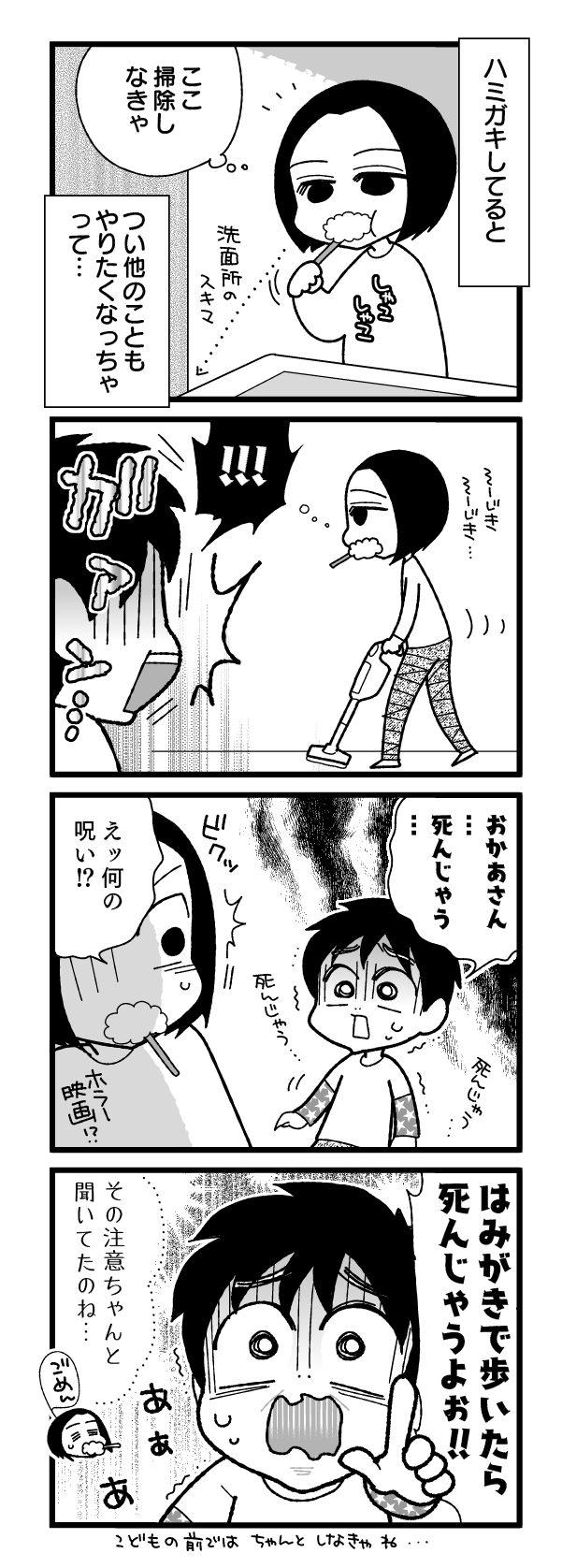 漫画『怒涛のにゅーじヨージ』Vol.182「禁断のアレ」 1コマ目
