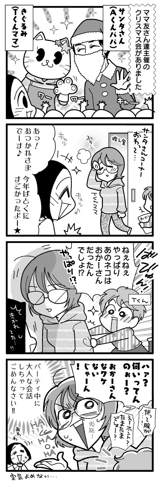 漫画『怒涛のにゅーじヨージ』Vol.183「クリスマス会のお作法」 1コマ目