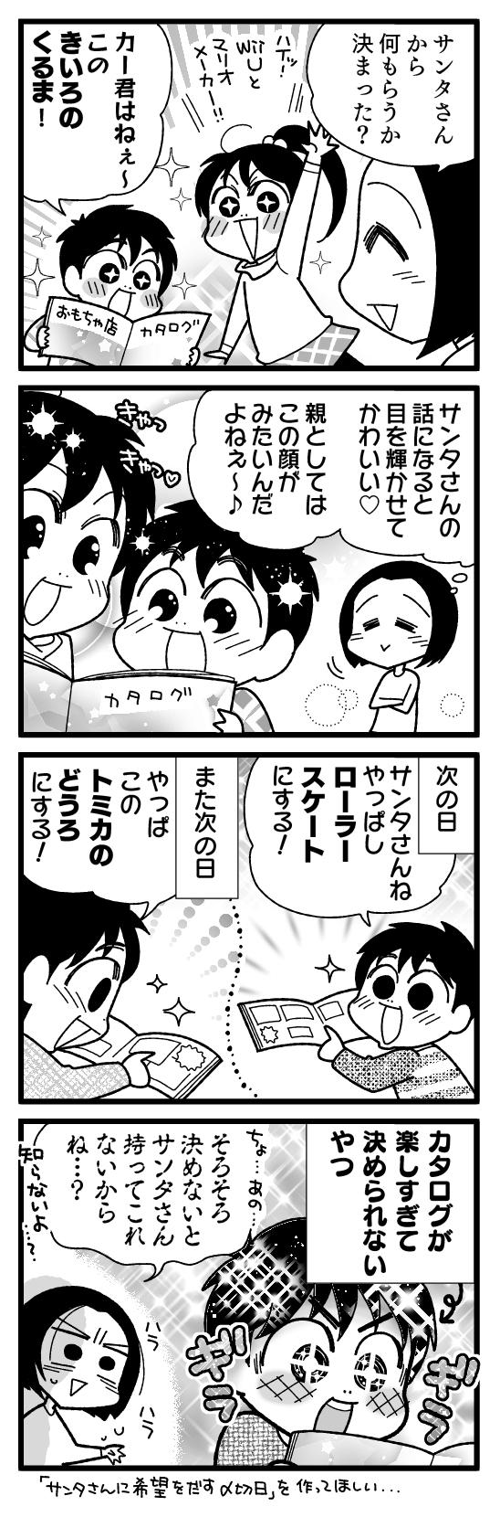 漫画『怒涛のにゅーじヨージ』Vol.184「サンタさんの醍醐味!」 1コマ目