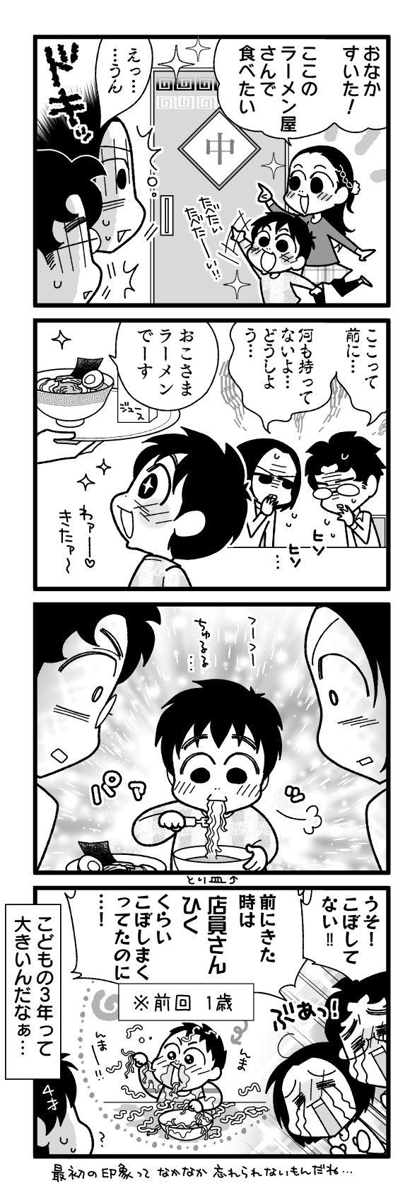 漫画『怒涛のにゅーじヨージ』Vol.185「ラーメン店のあの席で」 1コマ目