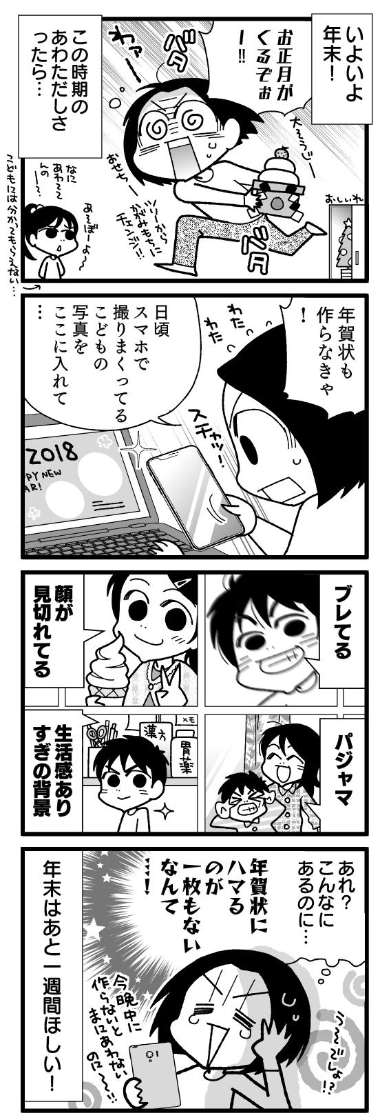 漫画『怒涛のにゅーじヨージ』Vol.186「深夜の年賀状づくり」 1コマ目