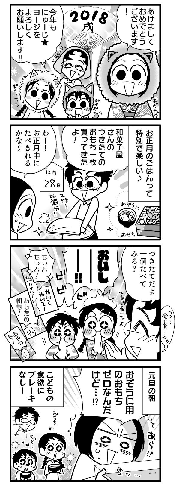 漫画『怒涛のにゅーじヨージ』Vol.187「謹賀新年!2018★」 1コマ目