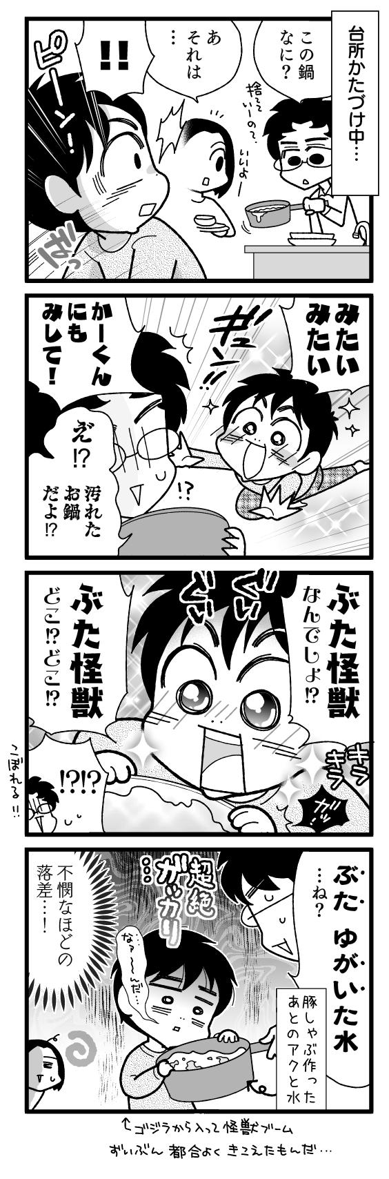 漫画『怒涛のにゅーじヨージ』Vol.188「聞きまつがった!」 1コマ目