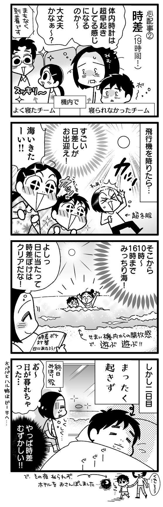 漫画『怒涛のにゅーじヨージ』Vol.190「子連れハワイってどーなの?②時差編」 1コマ目