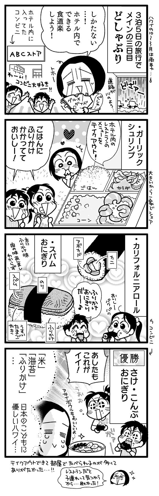 漫画『怒涛のにゅーじヨージ』Vol.192「子連れハワイってどーなの?③ごはん編」 1コマ目