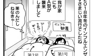 漫画『怒涛のにゅーじヨージ』Vol.194「インフルエンザのバカヤロー!①」