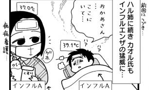 漫画『怒涛のにゅーじヨージ』Vol.195「インフルエンザのバカヤロー!②」
