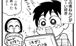 漫画『怒涛のにゅーじヨージ』Vol.196「ラブ★ねんど」