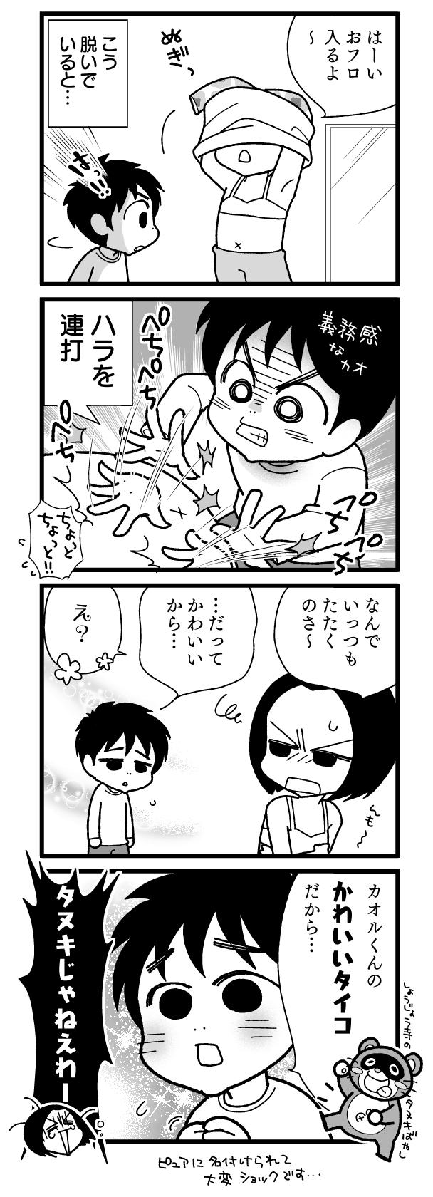 漫画『怒涛のにゅーじヨージ』Vol.197「認めたくない案件」 1コマ目