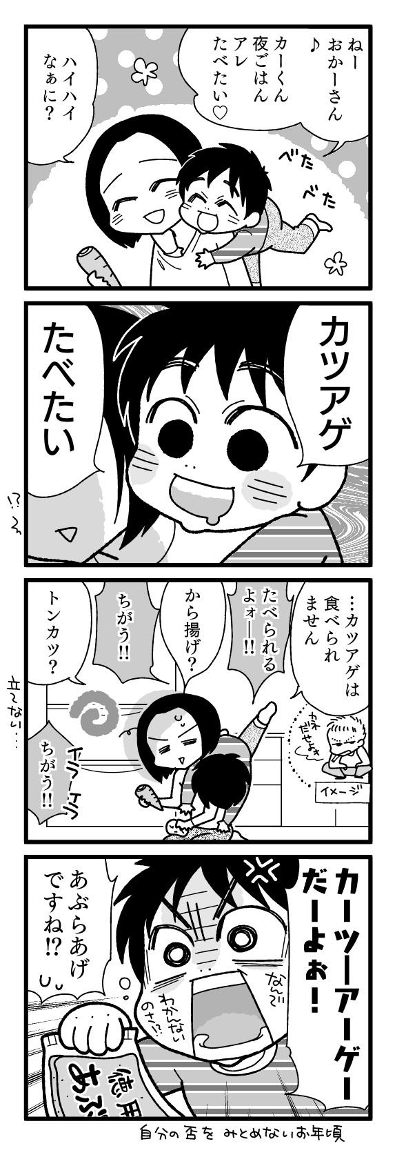 漫画『怒涛のにゅーじヨージ』Vol.198「いや、だから違うって」 1コマ目