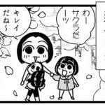 漫画『怒涛のにゅーじヨージ』Vol.2「お花見であせった…!」