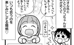 漫画『怒濤のにゅーじヨージ』Vol.202「年が近いお二人さん」