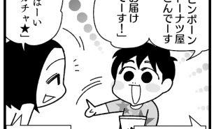 漫画『怒濤のにゅーじヨージ』Vol.201「ごっこ遊びと悩み」