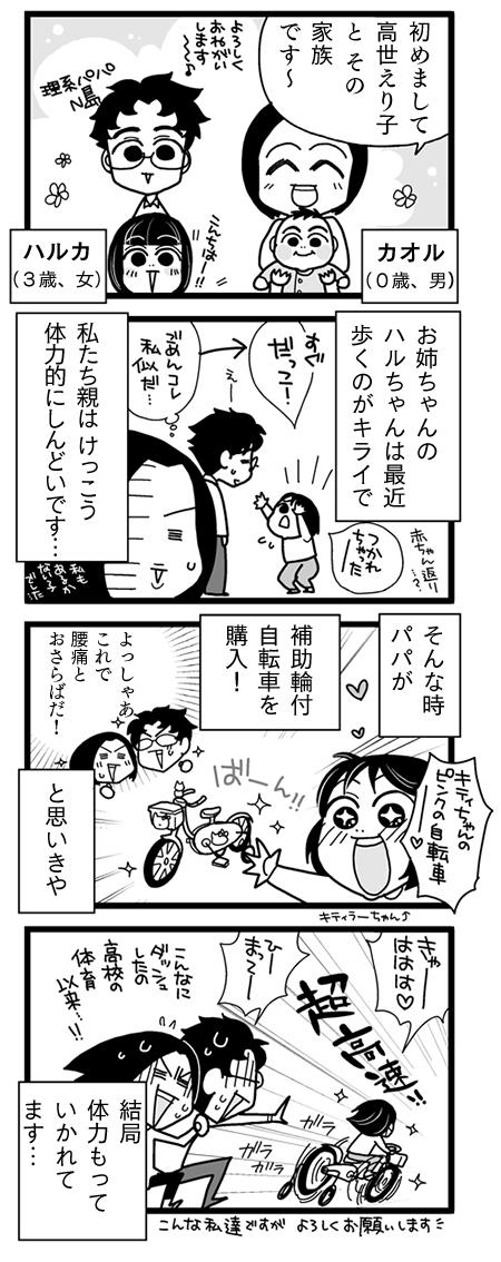 漫画『怒涛のにゅーじヨージ』Vol.1「はじめまして!」 1コマ目