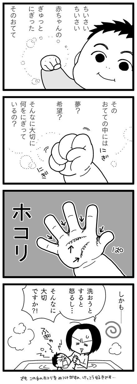 漫画『怒涛のにゅーじヨージ』Vol.3「赤ちゃんのおてて」 1コマ目