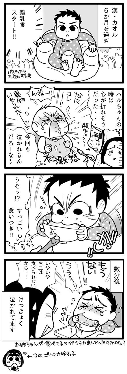 漫画『怒涛のにゅーじヨージ』Vol.5「泣きの離乳食」 1コマ目